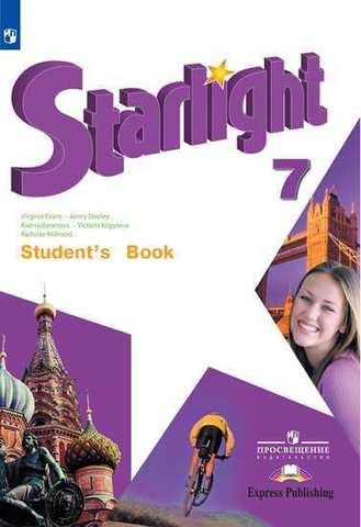 Starlight 7 класс. Звездный английский. Баранова К., Дули Д., Копылова В. Учебник. 2020, 2021 год