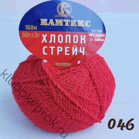 КАМТЕКС ХЛОПОК СТРЕЙЧ 046, Красный