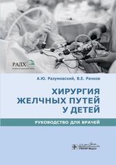 Хирургия желчных путей у детей