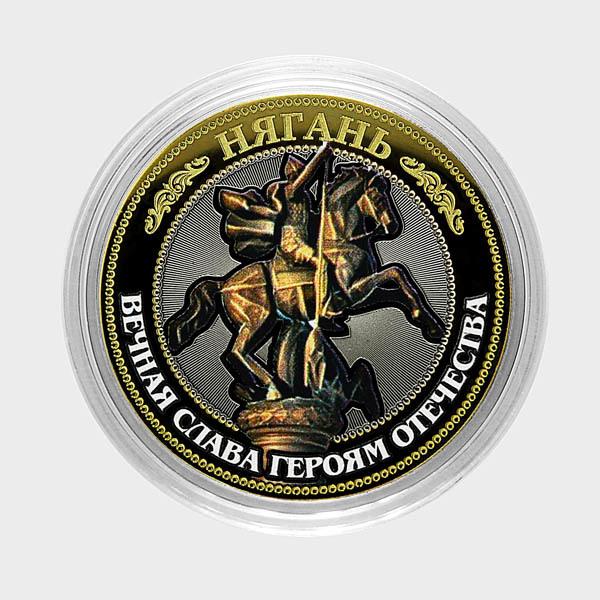 Нягань. Вечная слава героям Отечества. Гравированная монета 10 рублей