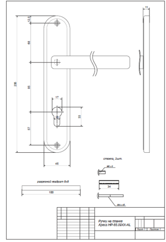 Ручки на планке APECS HP-85.0923-AL-NIS