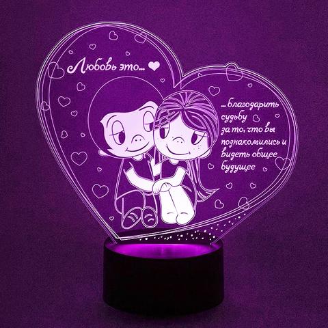 Ночник Любовь это...(Love is)