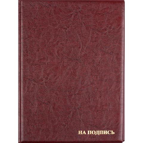 Папка адресная На подпись А4 ПВХ бордовая