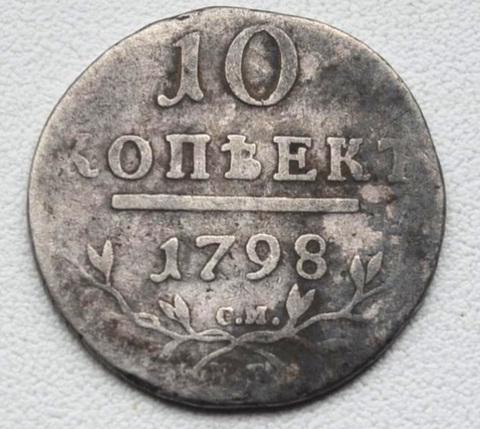 R 10 копеек 1798 год.  СМ МБ. Павел I