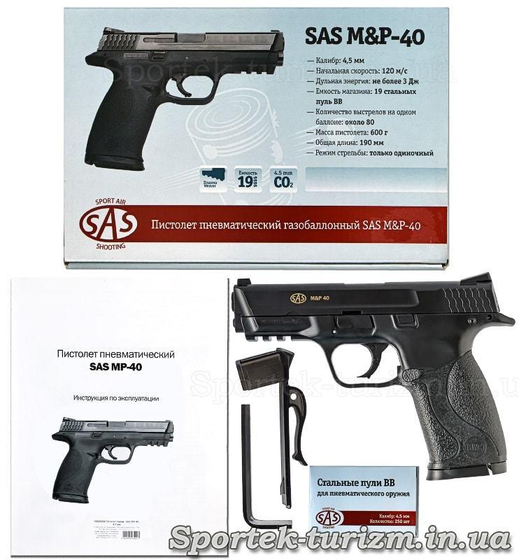 Комплектація і упаковка пневматичний пістолет SAS MP-40 калібру 4,5 мм