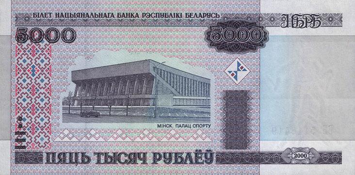 Банкнота 5000 рублей 2000 год, Беларусь. UNC