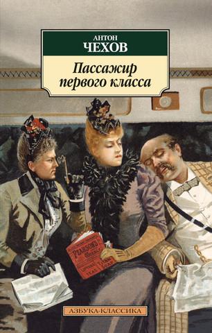 Пассажир первого класса   Чехов А.