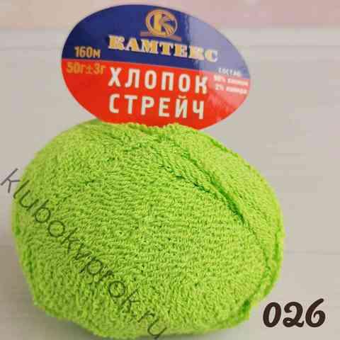 КАМТЕКС ХЛОПОК СТРЕЙЧ 026, Салат