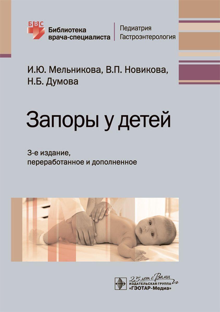 Детская хирургия Запоры у детей : руководство 9878dac3585746b0a3ad089181d469a0.jpeg