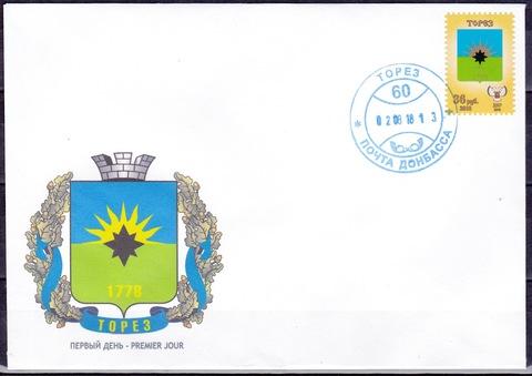 Почта ДНР (2018 08.02.) стандарт Герб Торез II-КПД на приватном конверте