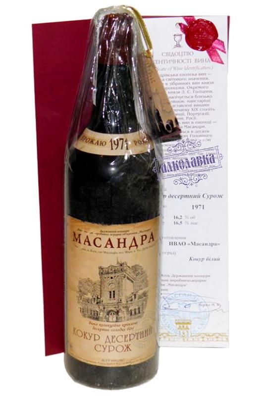 Вино коллекционное крепкое Кокур десертный Сурож Массандра 1971 год белое 0,7л 16%