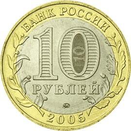 10 рублей Орловская область 2005 г