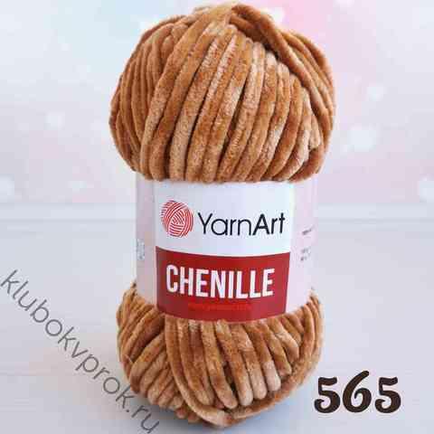 YARNART CHENILLE 565, Карамель