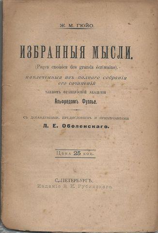 Ж.М.Гюйо