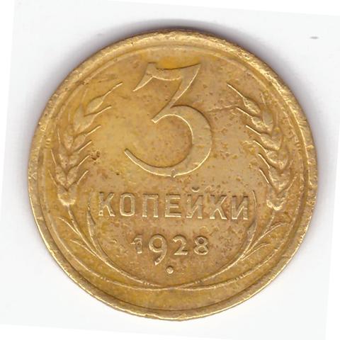 3 копейки 1928 VF-