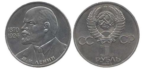 1 рубль 115 лет со дня рождения В.И. Ленина 1985 г.