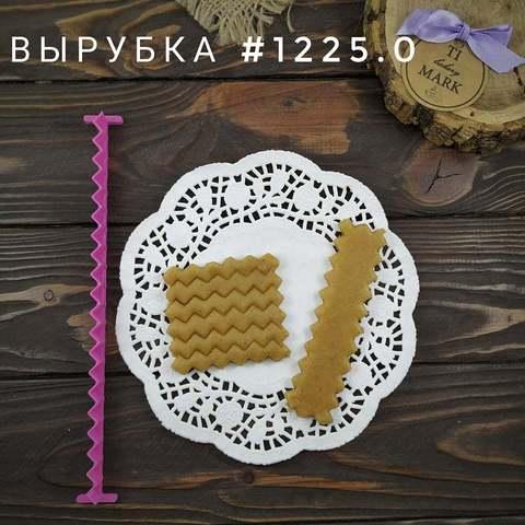 Вырубка №1225 - Зигзаг