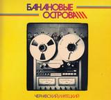 Юрий Чернавский, Владимир Матецкий / Банановые Острова (CD)