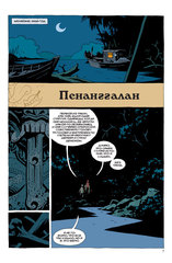 Хеллбой. Книга 7. Ведьма-тролль и другие истории