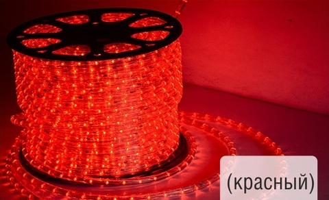 дюралайт красный светодиодный