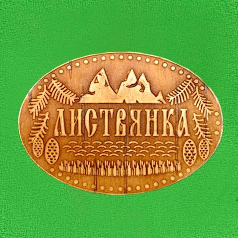Магнит Листвянка Байкал