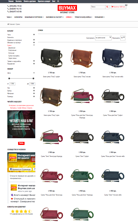 Интернет-магазин Buymax.com.ua