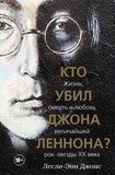 Кто Убил Джона Леннона? Жизнь, Смерть И Любовь Величайшей Рок-звезды XX Века / Лесли-Энн Джонс