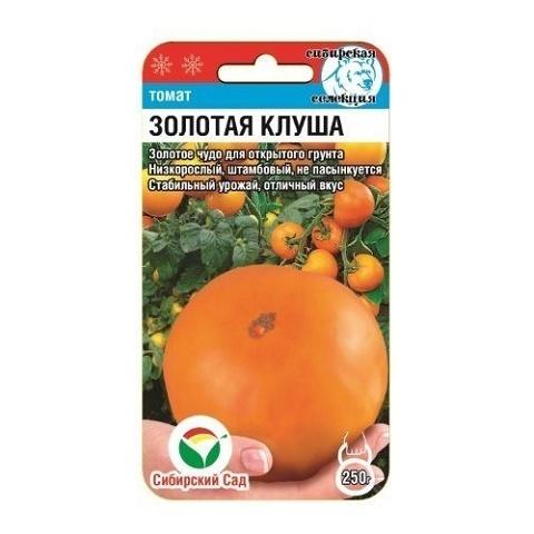 Золотая клуша 20шт томат (Сиб Сад)