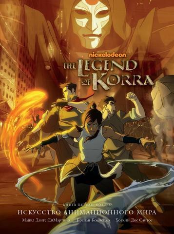 Avatar. The Legend of Korra. Искусство анимационного мира. Книга 1. Воздух (лимитированное издание)