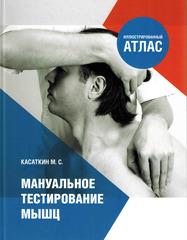 Мануальное тестирование мышц. Иллюстрированный атлас