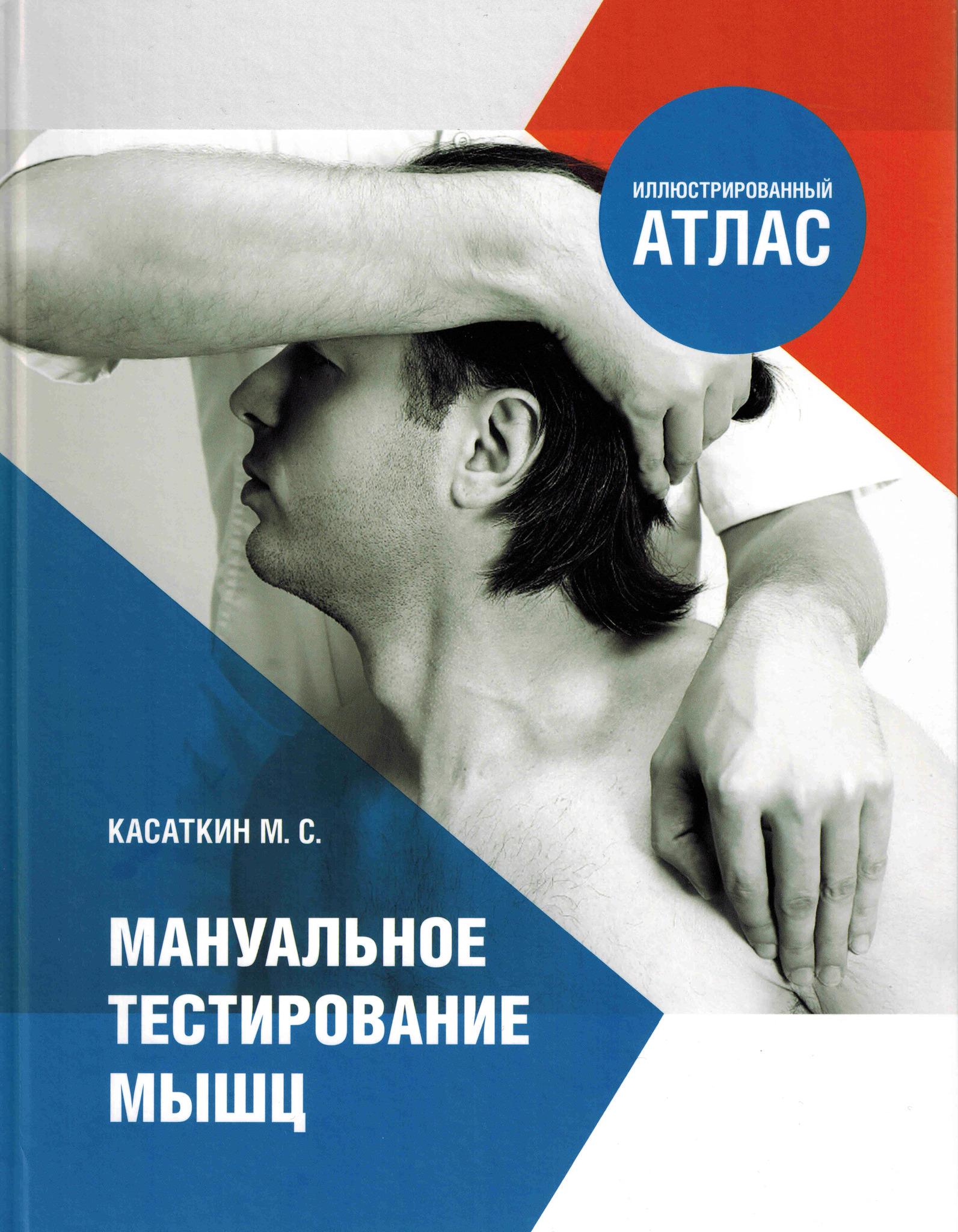 Книги по мануальной терапии Мануальное тестирование мышц. Иллюстрированный атлас mtm1.jpg