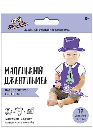 Набор стикеров-галстуков для мальчиков