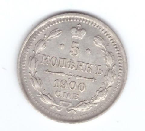 5 копеек. Николай II. СПБ-ФЗ. 1900 год. XF-AU