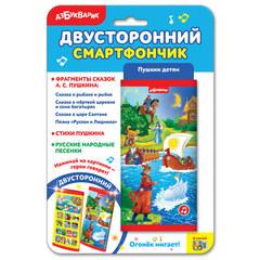 Пушкин детям (Двусторонний смартфончик)
