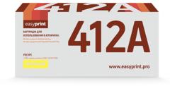 Картридж CF412A жёлтый 2300 стр. (410A) для HP Color LaserJet Pro M377dw / M452dn / Pro M452nw / Pro M477fdn / Pro M477fdw / Pro M477fnw