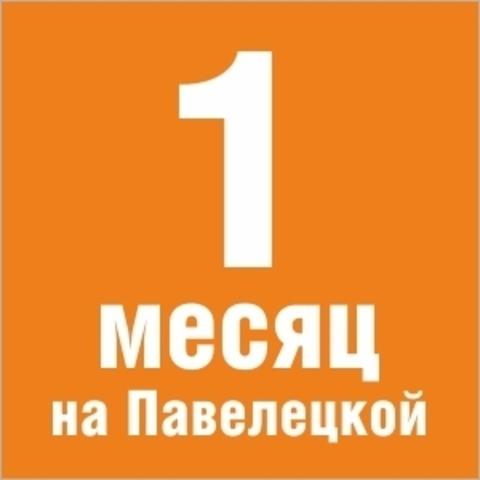 https://static-sl.insales.ru/images/products/1/605/79774301/site_orange_sekcii_pav.jpg