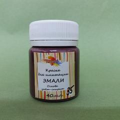Краска для имитации эмали,  №35 Сливовый, США