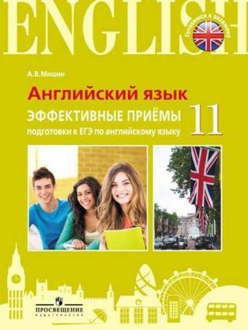 Мишин А.В. Эффективные приемы подготовки к ЕГЭ по английскому языку. 11 класс