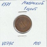 V0796 1971 Маврикий 1 цент