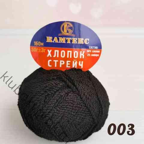 КАМТЕКС ХЛОПОК СТРЕЙЧ 003, Черный