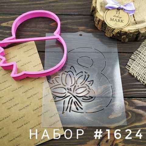 Набор №1624 - 8 и букет тюльпанов