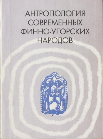 Антропология современных финно-угорских народов