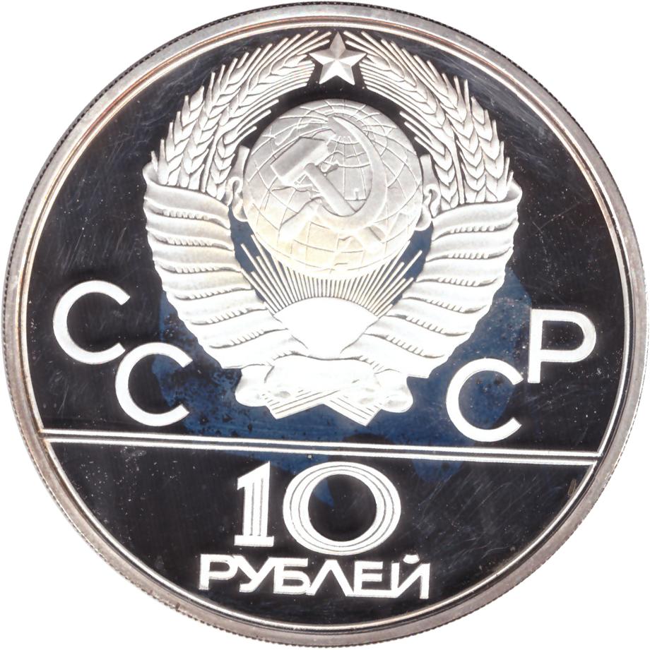 10 рублей 1979 год. Дзюдо (Серия: Олимпийские виды спорта) PROOF
