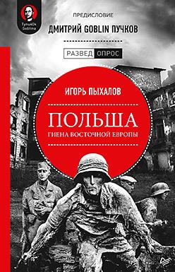 Польша: гиена Восточной Европы. Предисловие Дмитрий GOBLIN Пучков