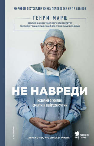 Не навреди. Истории о жизни, смерти и нейрохирургии | Марш Генри