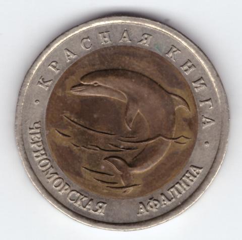 """50 рублей """"Черноморская афалина"""" 1993 год №1"""