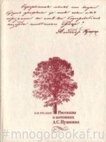 Рассказы о потомках А.С. Пушкина