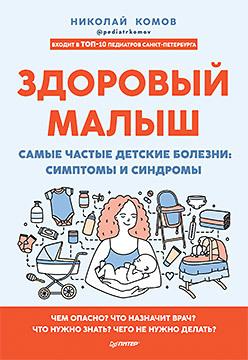 Здоровый малыш. Самые частые детские болезни: симптомы и синдромы