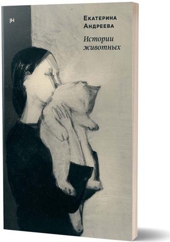 Истории животных   Екатерина Андреева