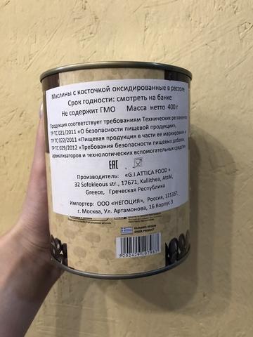 Маслины с косточкой оксидированные в рассоле ELEON